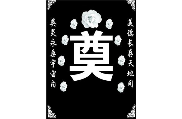 殡葬用品【灵堂布】