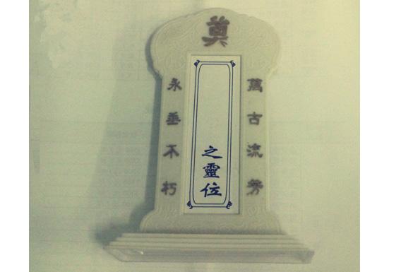 殡葬用品【灵位牌】大号